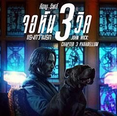 รีวิวหนัง john wick 3 2019
