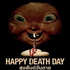 แนะนำหนัง Happy death day