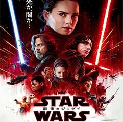 แนะนำหนัง Star Wars: The Last Jedi